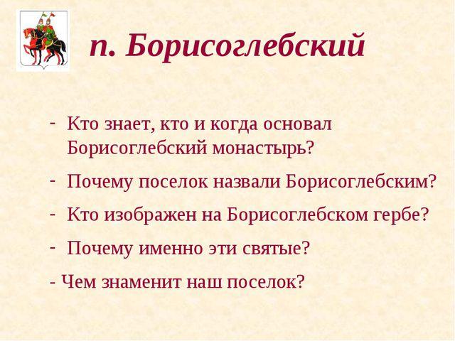 п. Борисоглебский Кто знает, кто и когда основал Борисоглебский монастырь? По...