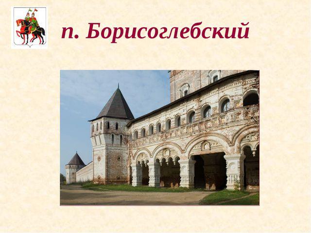 п. Борисоглебский