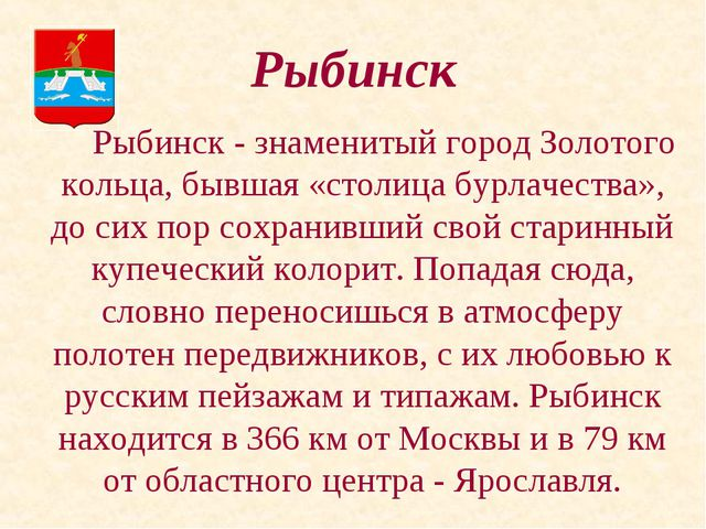 Рыбинск Рыбинск - знаменитый город Золотого кольца, бывшая «столица бурлаче...
