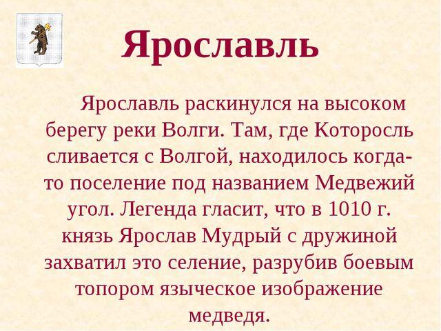 Ярославль раскинулся на высоком берегу реки Волги. Там, где Которосль слива...