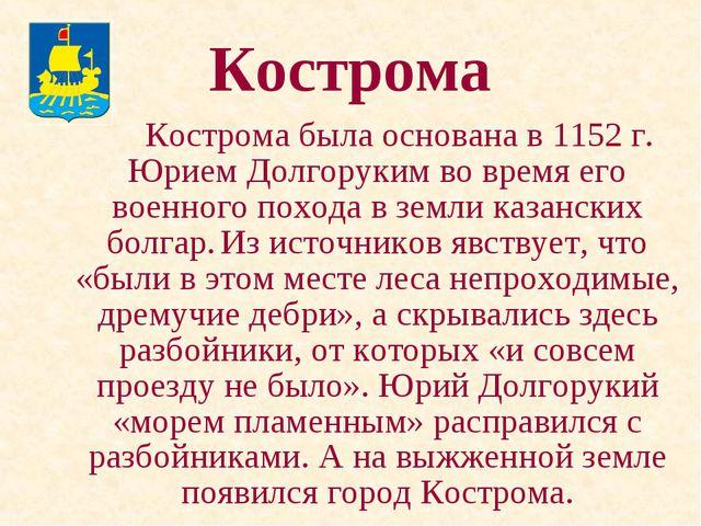 Кострома Кострома была основана в 1152 г. Юрием Долгоруким во время его вое...