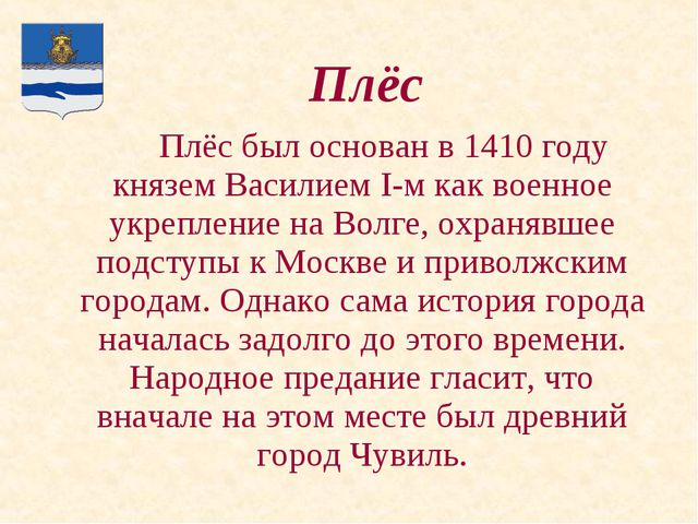 Плёс был основан в 1410 году князем Василием I-м как военное укрепление на...