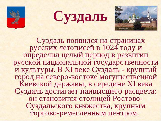 Суздаль появился на страницах русских летописей в 1024 году и определил цел...