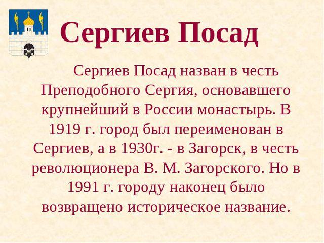 Сергиев Посад назван в честь Преподобного Сергия, основавшего крупнейший в...