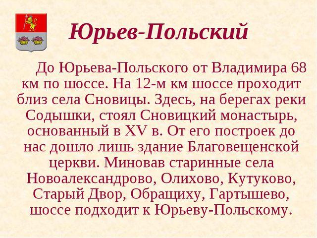 До Юрьева-Польского от Владимира 68 км по шоссе. На 12-м км шоссе проходит...