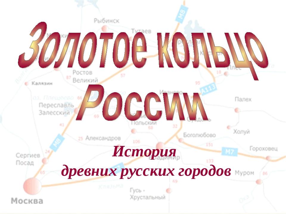 История древних русских городов