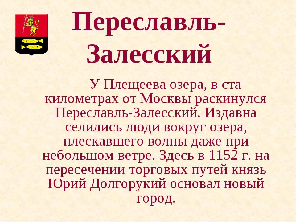 У Плещеева озера, в ста километрах от Москвы раскинулся Переславль-Залесски...