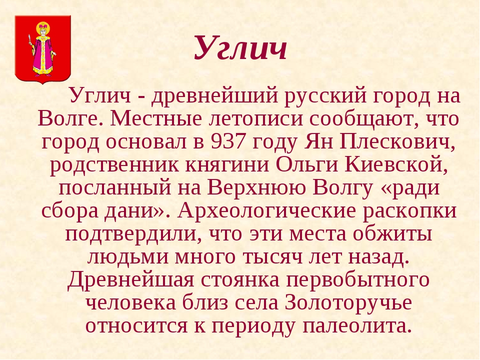 Углич Углич - древнейший русский город на Волге. Местные летописи сообщают,...