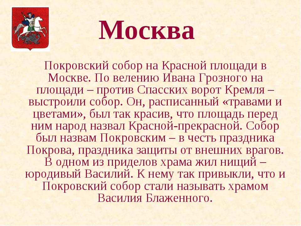 Москва Покровский собор на Красной площади в Москве. По велению Ивана Грозног...