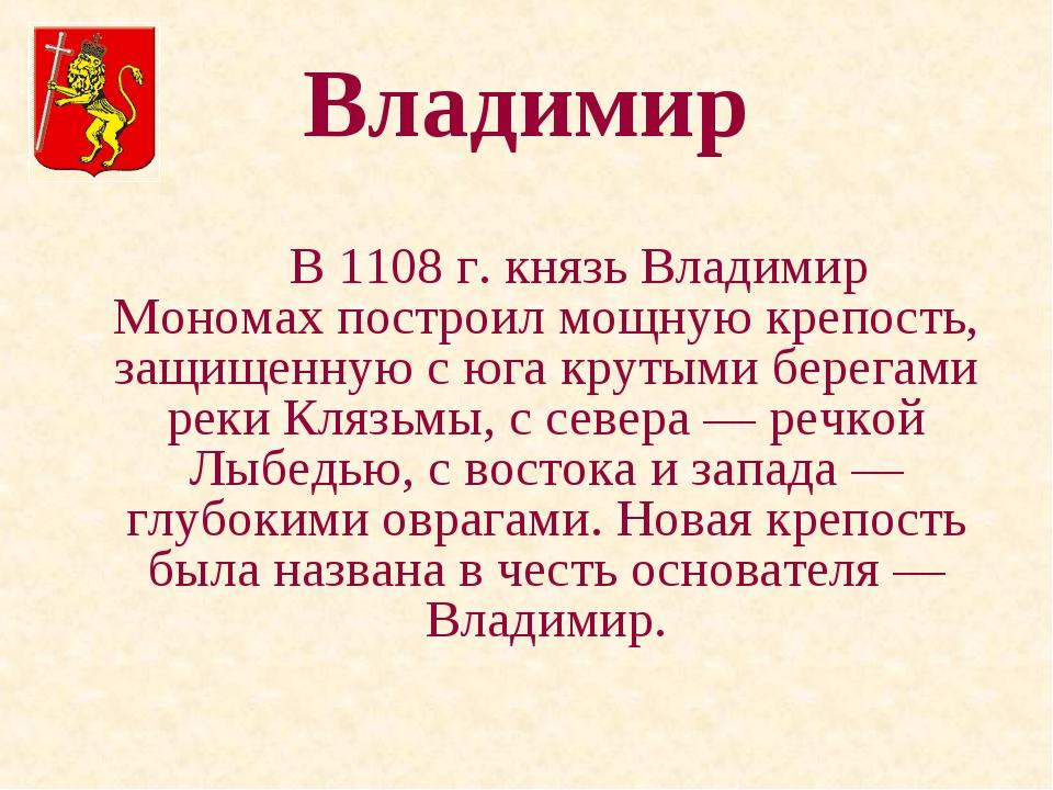 Владимир В 1108 г. князь Владимир Мономах построил мощную крепость, защищен...