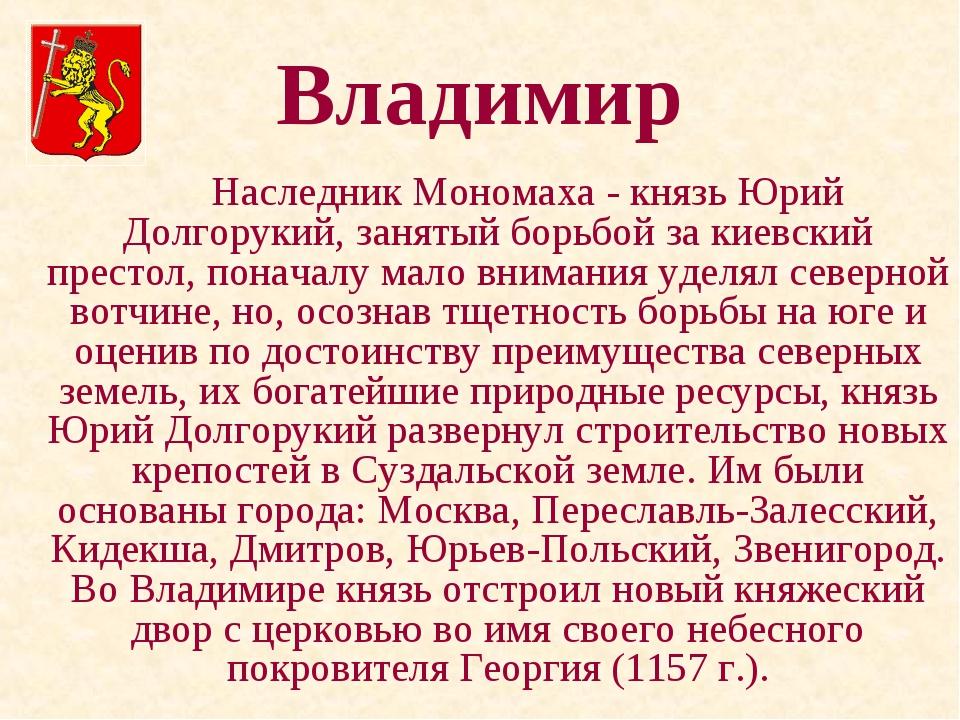 Владимир Наследник Мономаха - князь Юрий Долгорукий, занятый борьбой за кие...