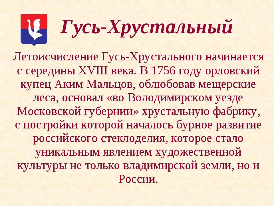 Летоисчисление Гусь-Хрустального начинается с середины ХVIII века. В 1756 го...