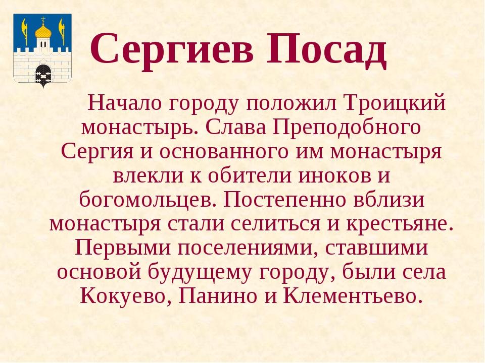 Начало городу положил Троицкий монастырь. Слава Преподобного Сергия и основ...