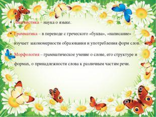 Лингвистика – наука о языке. Грамматика – в переводе с греческого «буква», «н