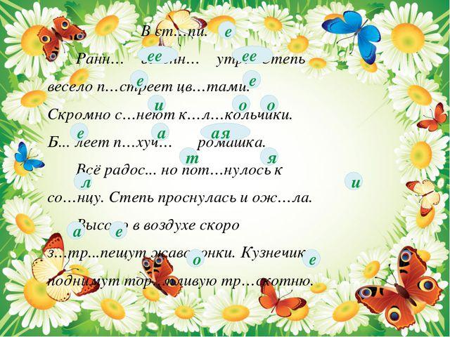В ст…пи. Ранн… весенн… утро. Степь весело п…стреет цв…тами. Скромно с…неют...