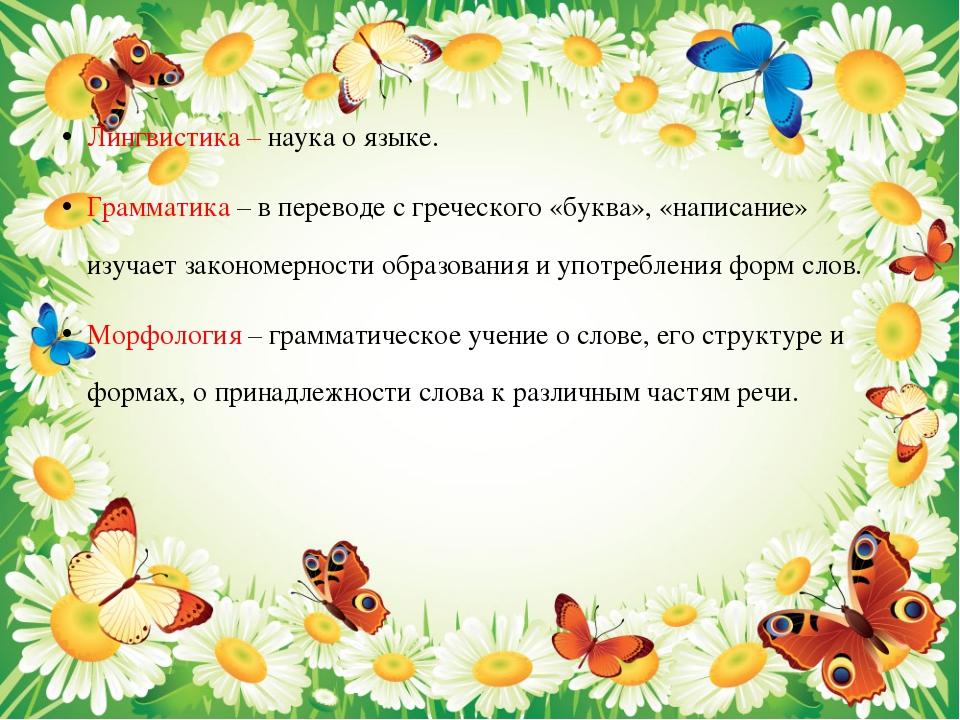 Лингвистика – наука о языке. Грамматика – в переводе с греческого «буква», «н...