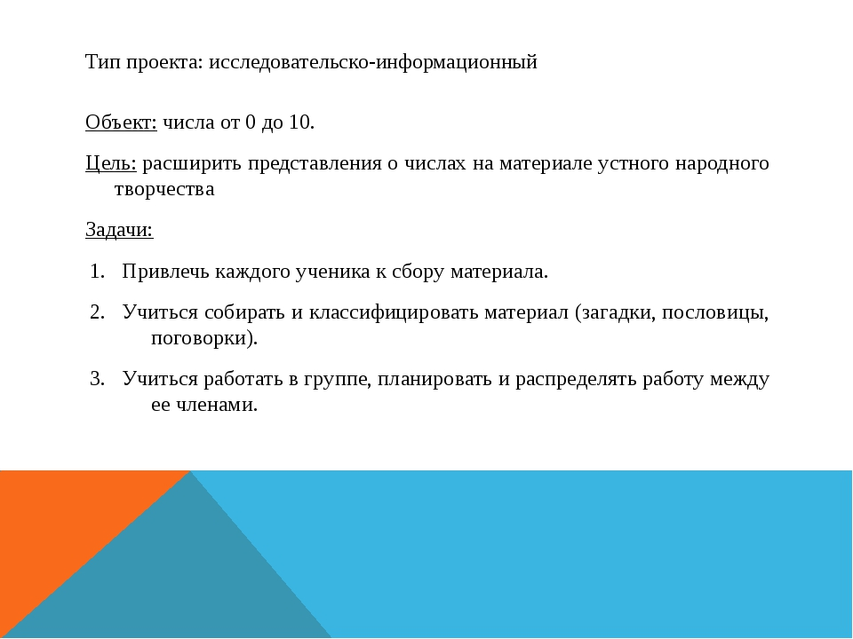 Тип проекта: исследовательско-информационный Объект: числа от 0 до 10. Цель:...