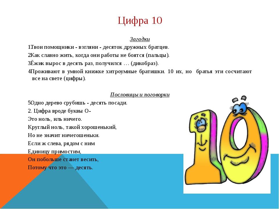 Цифра 10 Загадки Твои помощники - взгляни - десяток дружных братцев. Как слав...