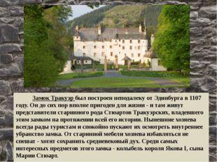 Замок Тракуэр был построен неподалеку от Эдинбурга в 1107 году. Он до сих по