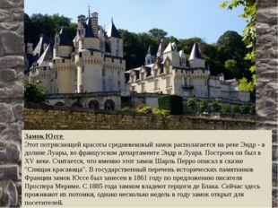 Замок Юссе Этот потрясающей красоты средневековый замок располагается на рек
