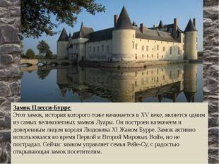 Замок Плесси-Бурре Этот замок, история которого тоже начинается в XV веке, я