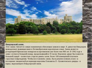 Виндзорский замок Этот замок считается самым знаменитым обитаемым замком в м