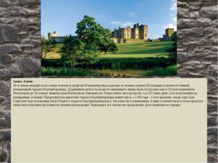 Замок Алник Этот замок находится на севере Англии в графстве Нортумберленд н