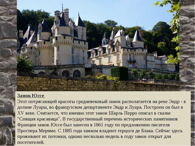 Замок Юссе Этот потрясающей красоты средневековый замок располагается на рек...