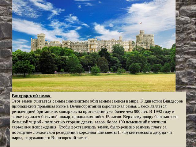 Виндзорский замок Этот замок считается самым знаменитым обитаемым замком в м...