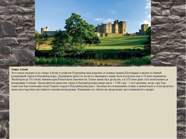 Замок Алник Этот замок находится на севере Англии в графстве Нортумберленд н...