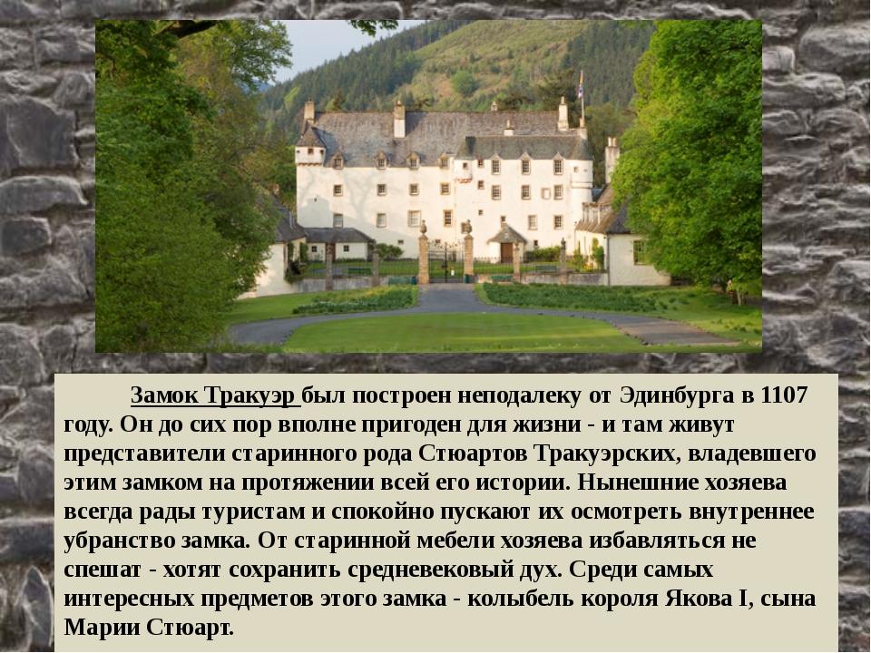 Замок Тракуэр был построен неподалеку от Эдинбурга в 1107 году. Он до сих по...