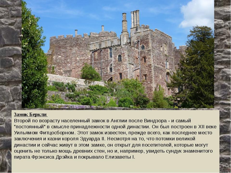 Замок Беркли Второй по возрасту населенный замок в Англии после Виндзора - и...