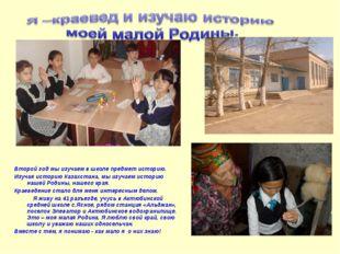 Второй год мы изучаем в школе предмет историю. Изучая историю Казахстана, мы