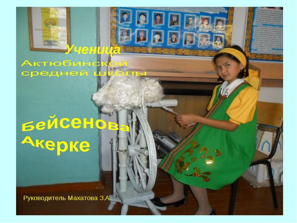 Ученица Руководитель Махатова З.А.
