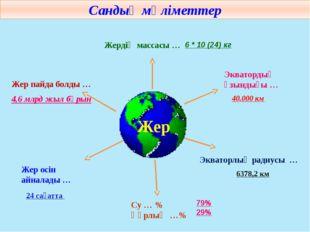Жер Сандық мәліметтер Жер пайда болды … Жердің массасы … Экватордың ұзындығы