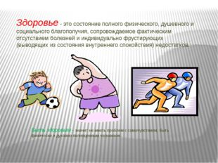 Здоровье - это состояние полного физического, душевного и социального благопо