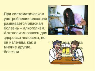При систематическом употреблении алкоголя развивается опасная болезнь – алког