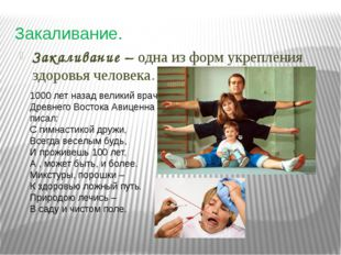 Закаливание. Закаливание – одна из форм укрепления здоровья человека. 1000 ле