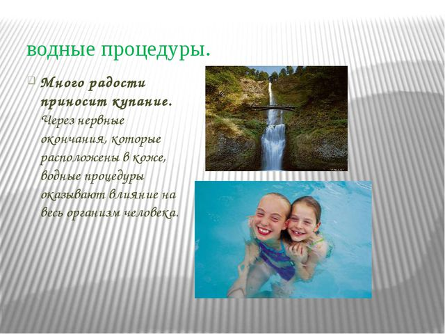водные процедуры. Много радости приносит купание. Через нервные окончания, ко...
