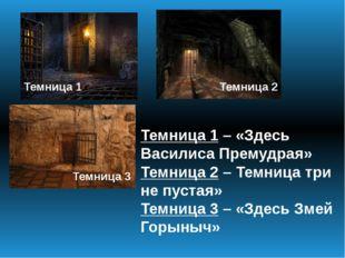 Темница 1 Темница 2 Темница 3 Темница 1 – «Здесь Василиса Премудрая» Темница
