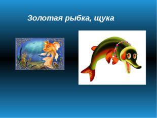Золотая рыбка, щука