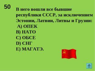 50 В него вошли все бывшие республики СССР, за исключением Эстонии, Латвии, Л