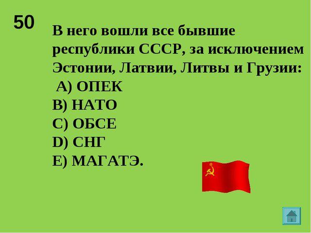 50 В него вошли все бывшие республики СССР, за исключением Эстонии, Латвии, Л...