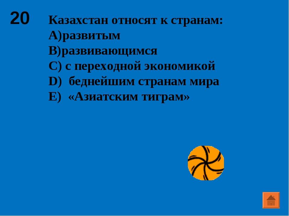 20 Казахстан относят к странам: развитым развивающимся C) с переходной эконом...