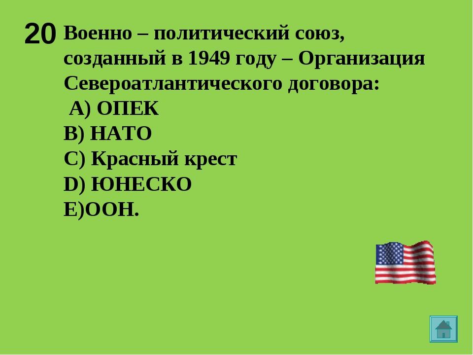 20 Военно – политический союз, созданный в 1949 году – Организация Североатла...