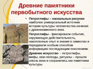 Древние памятники первобытного искусства Петроглифы – наскальные рисунки наиб