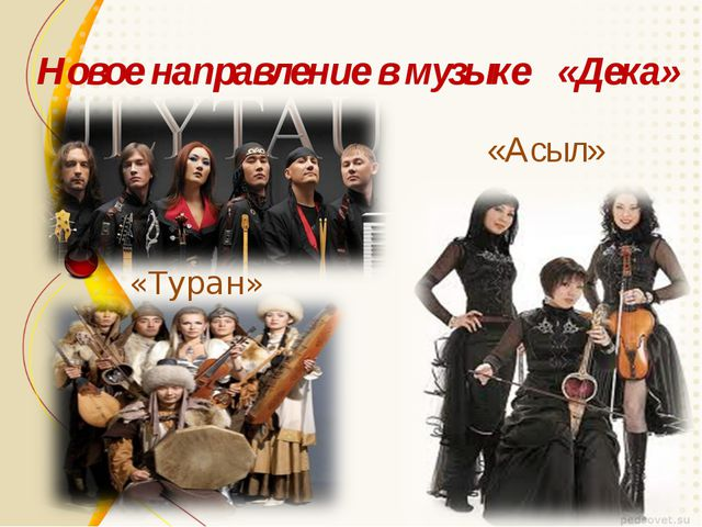 Новое направление в музыке «Дека» «Асыл» «Туран»