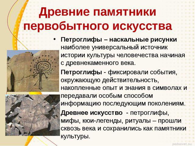 Древние памятники первобытного искусства Петроглифы – наскальные рисунки наиб...
