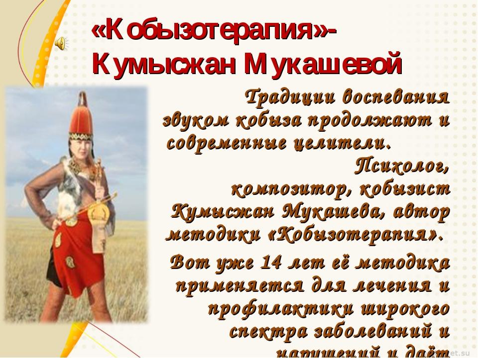 «Кобызотерапия»- Кумысжан Мукашевой Традиции воспевания звуком кобыза продолж...