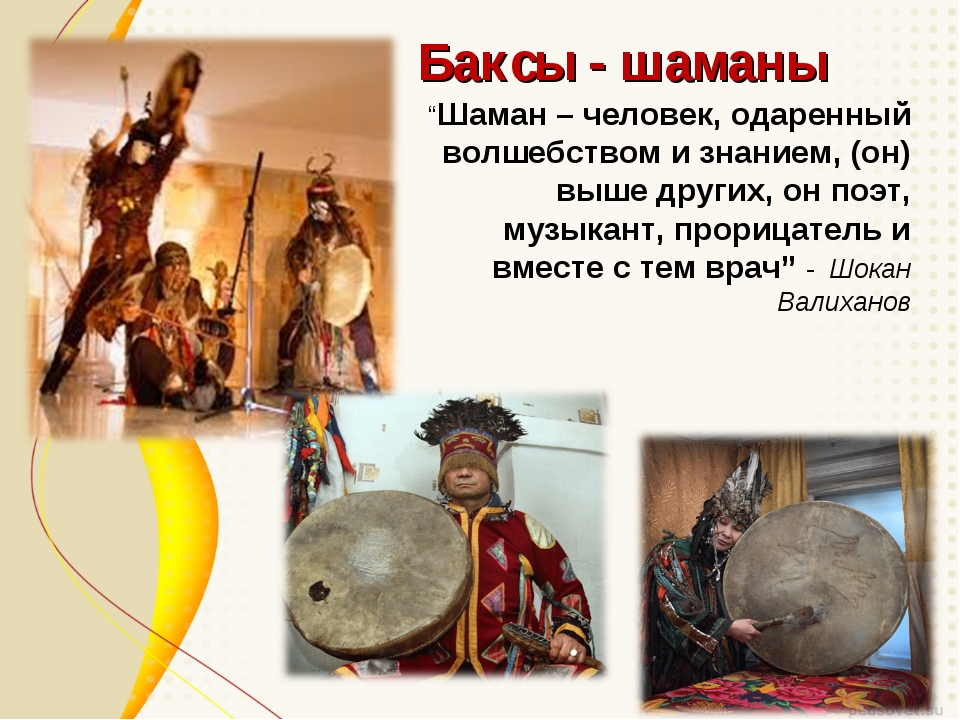 """Баксы - шаманы """"Шаман – человек, одаренный волшебством и знанием, (он) выше..."""
